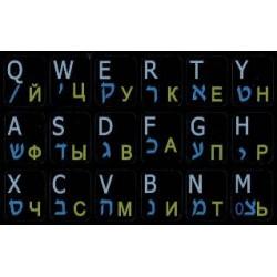 Hebrew Russian English Notebook keyboard sticker
