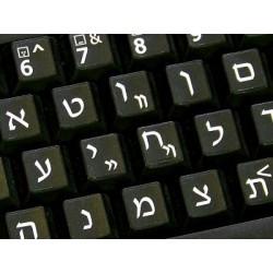 Hebrew  Large Lettering keyboard stickers