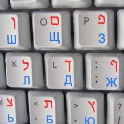 Hebrew Russian transparent...